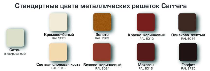 Стандартные цвета  решеток Carrerа