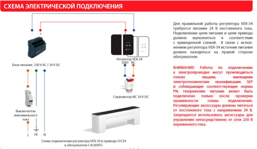 Схема электрического подключения Verano Caliente