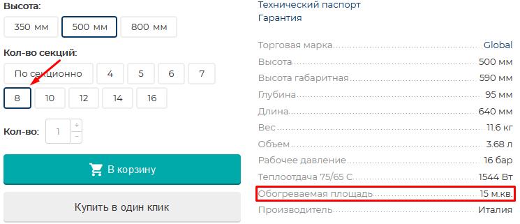 Расчет количества секций алюминиевого радиатора