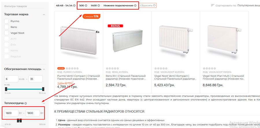 Подбор стального радиатора на сайте