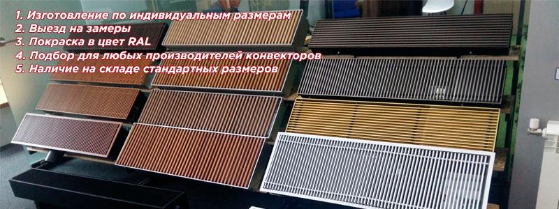 Решетки для внутрипольных радиаторов