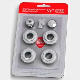 Монтажный комплект для радиатора Royal Thermo Silver Satin (серебрянный), Цвет: Серебро, Размер: 1/2